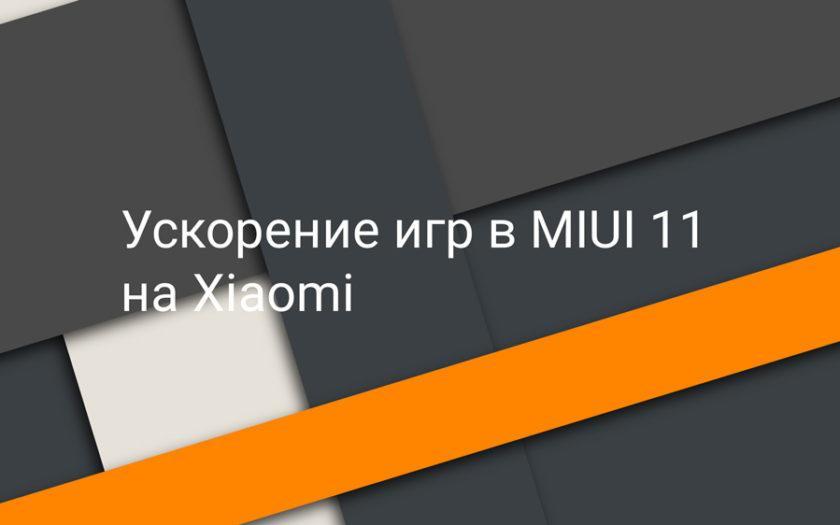Ускорение игр в MIUI 11 на Xiaomi