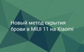 Новый метод скрытия брови в MIUI 11