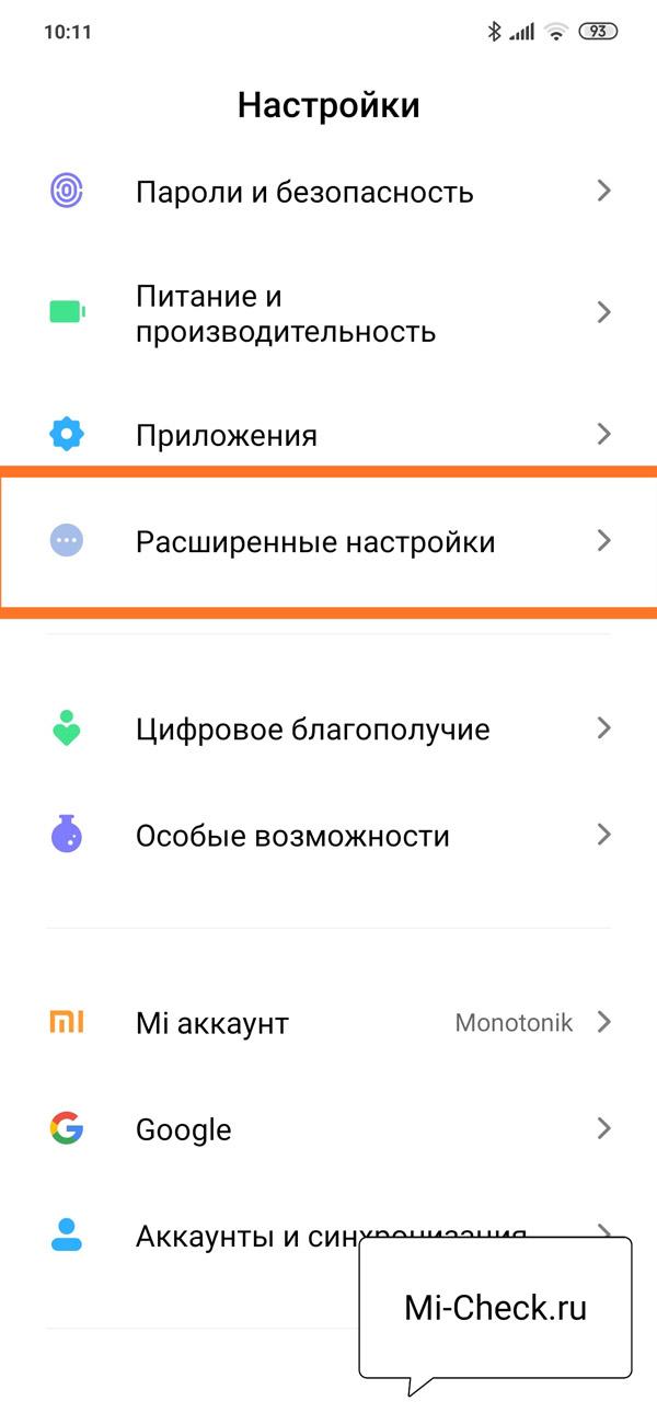 Расширенные настройки MIUI 11 на Xiaomi