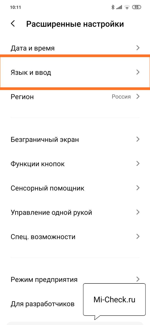 Язык и Ввод на MIUI 11 на Xiaomi