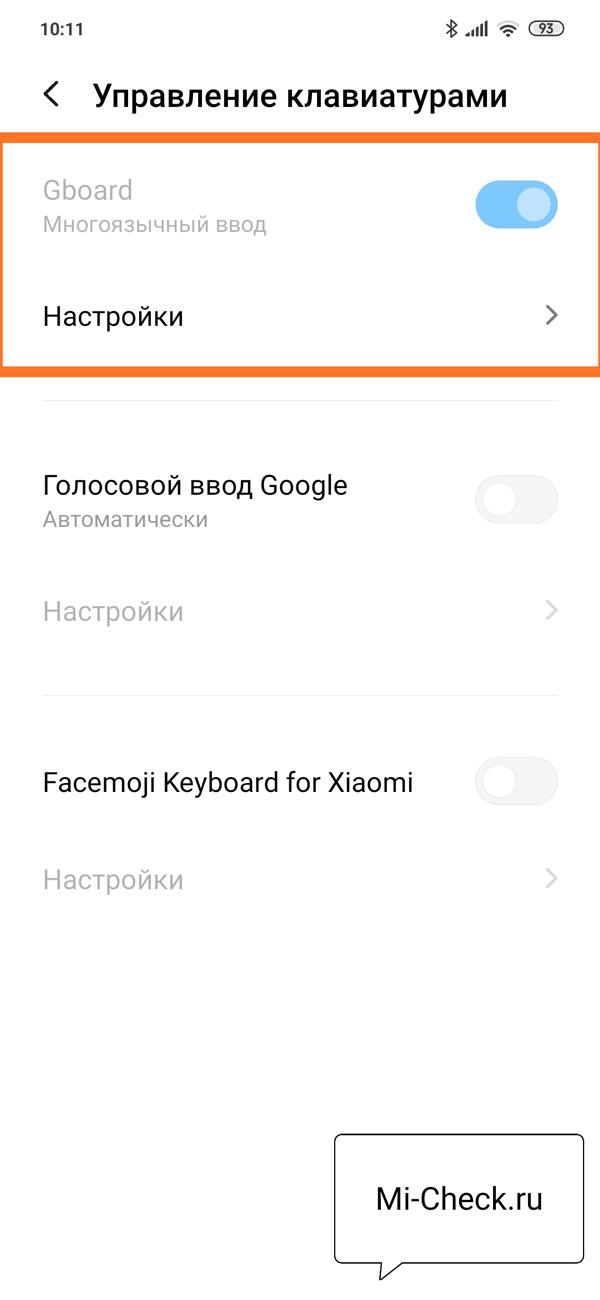 Вход в настройки клавиатуры Gboard на Xiaomi