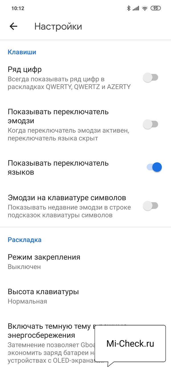 Основные настройки Gboard на Xiaomi