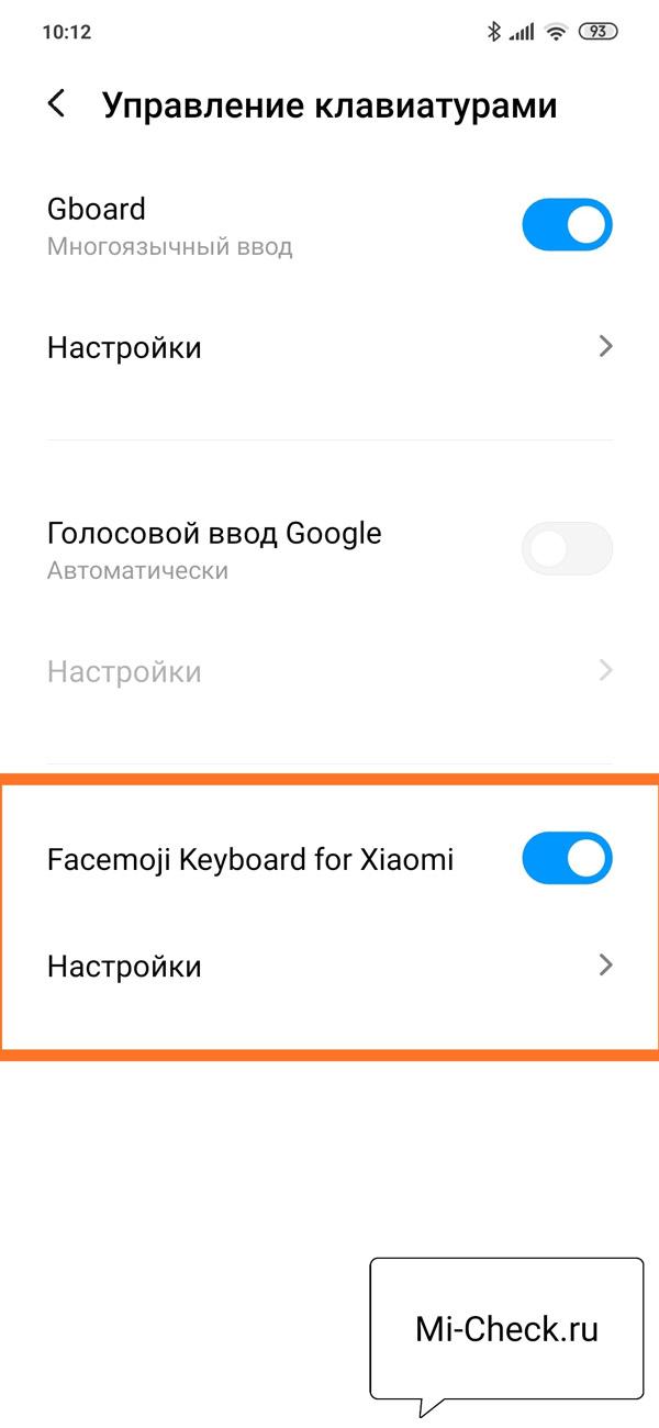 Активация клавиатуры Facemoji на Xiaomi