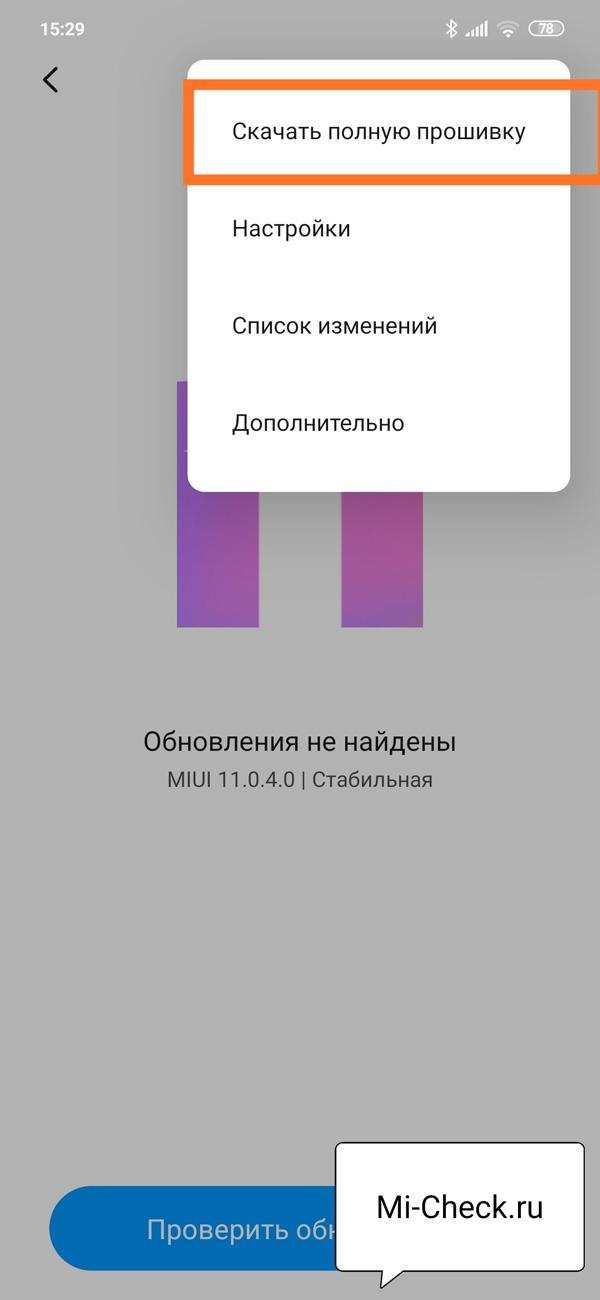 Загрузка полной версии прошивки MIUI 11