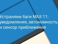 Устраняем баги MIUI 11: плохая работа сенсора приближения, низкая автономность и не приходящие уведомления