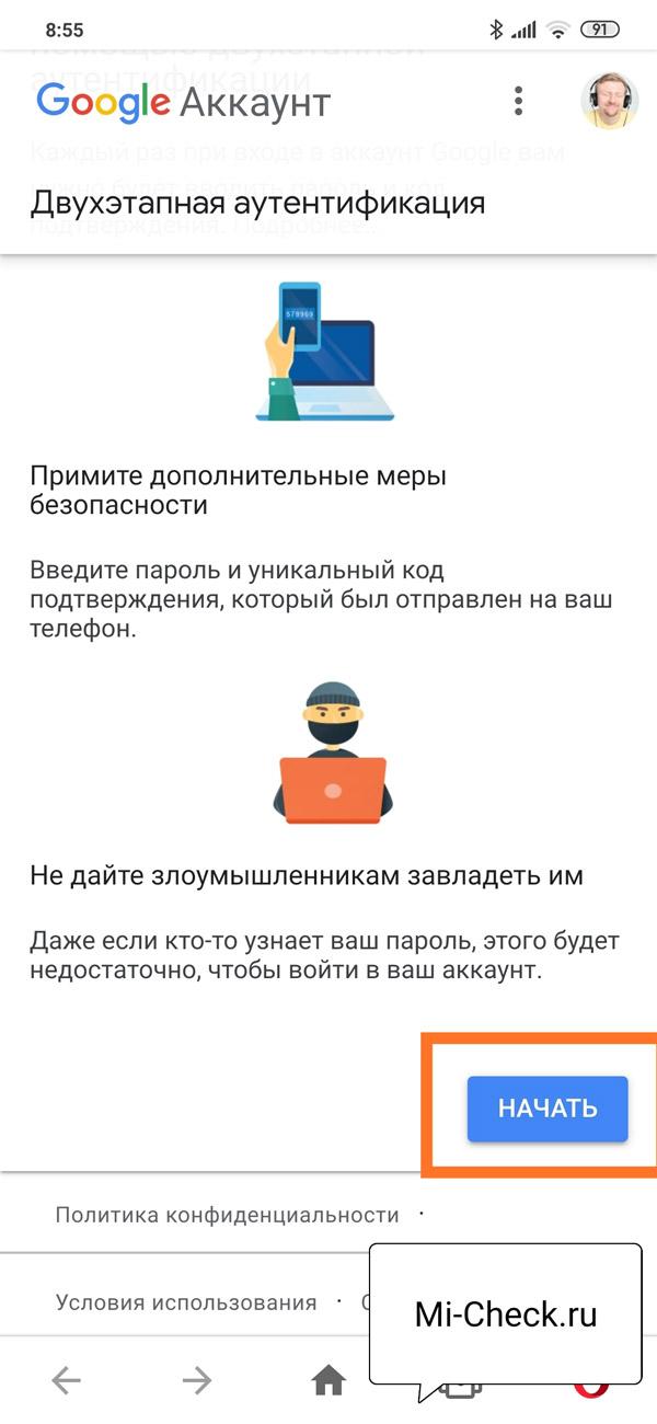 Начало создания двухфакторной авторизации на Xiaomi