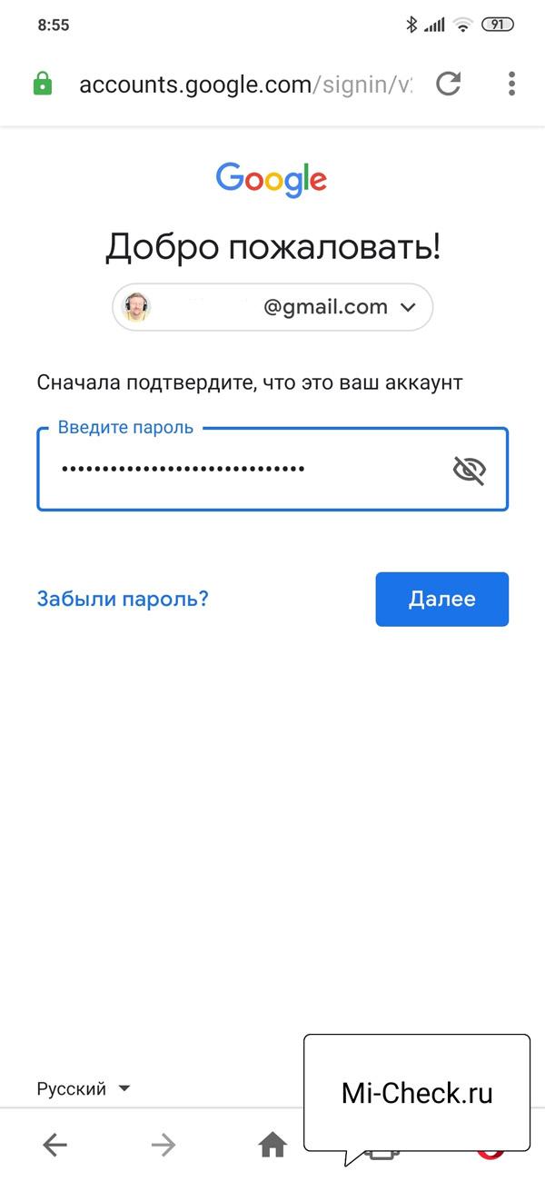 Ввод пароля от Google аккаунта на Xiaomi