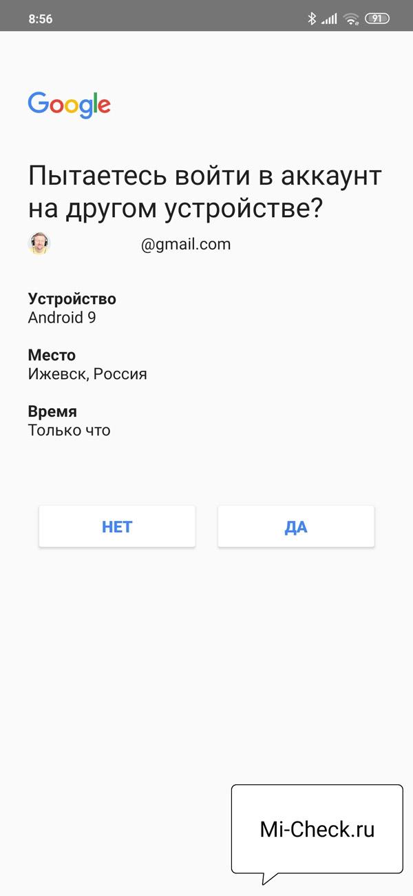 Подтверждение физического наличия телефона Xiaomi