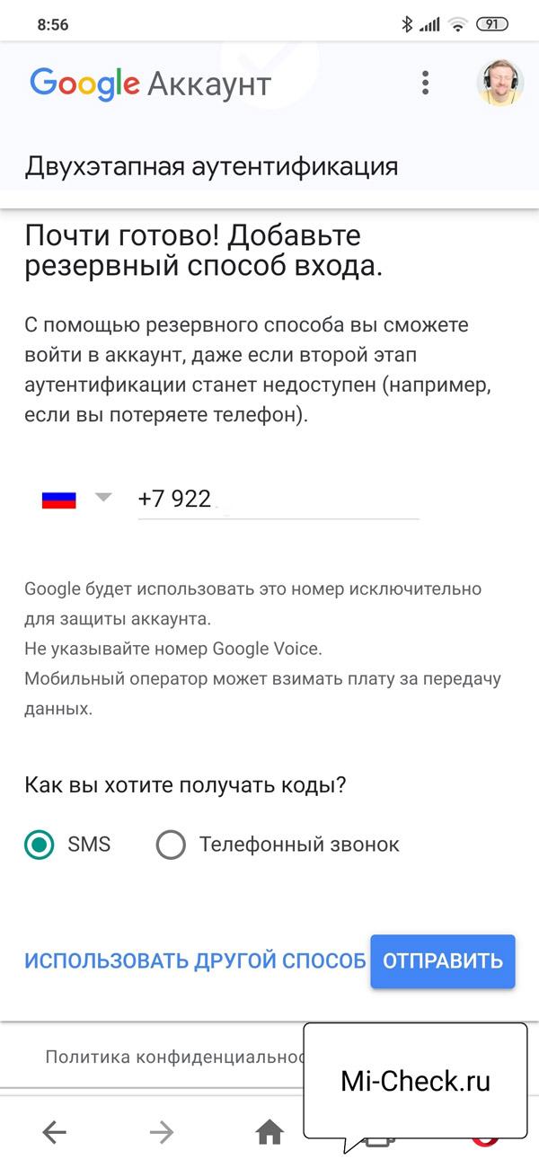 SMS, как второй фактор авторизации в Google на Xiaomi