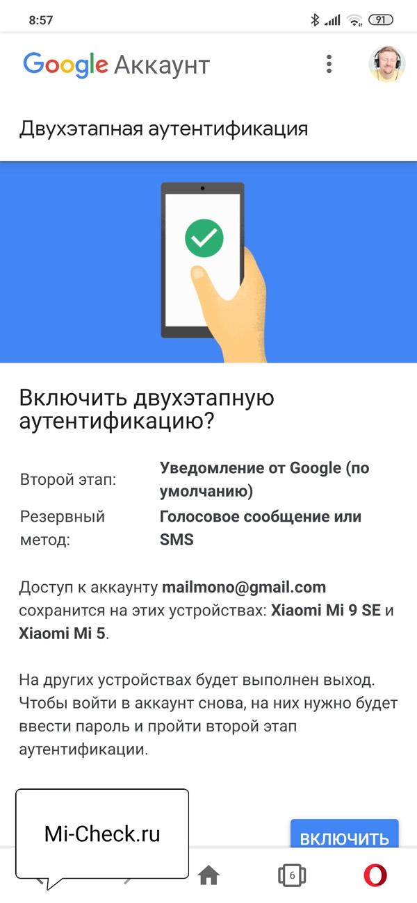 Включение двухфакторной авторизации в Google на Xiaomi