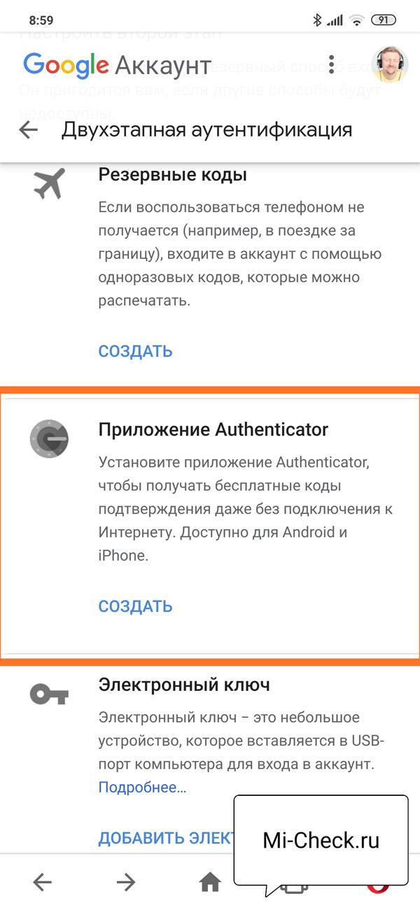 Приложение Authenticator для получение второго фактора без интернета на Xiaomi для входа в аккаунт Google