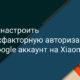 Как включить двухфакторную авторизацию в Google аккаунте на Xiaomi (Redmi)