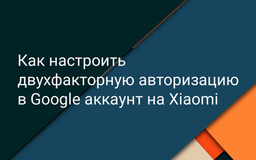 Как включить двухфакторную авторизацию в Google на Xiaomi