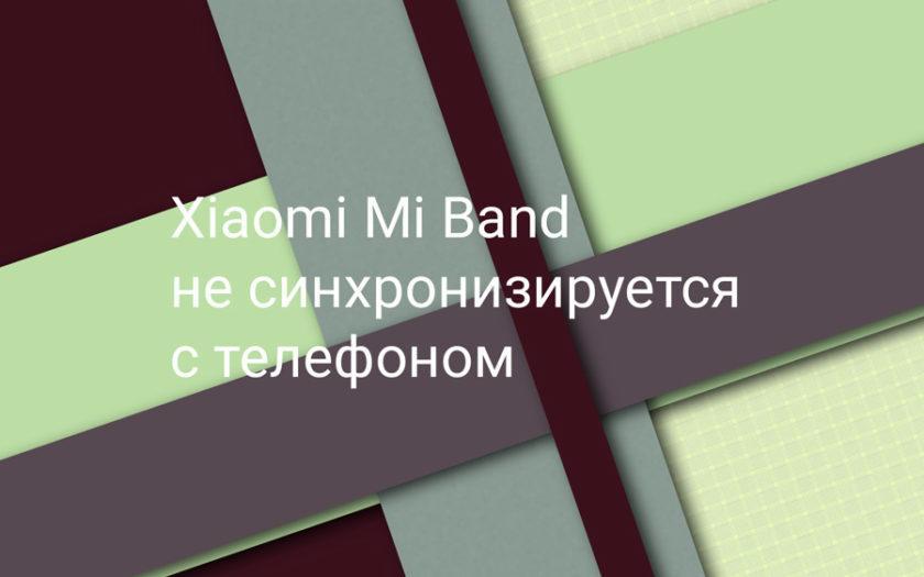 Xiaomi Mi Band не синхронизируется с телефоном