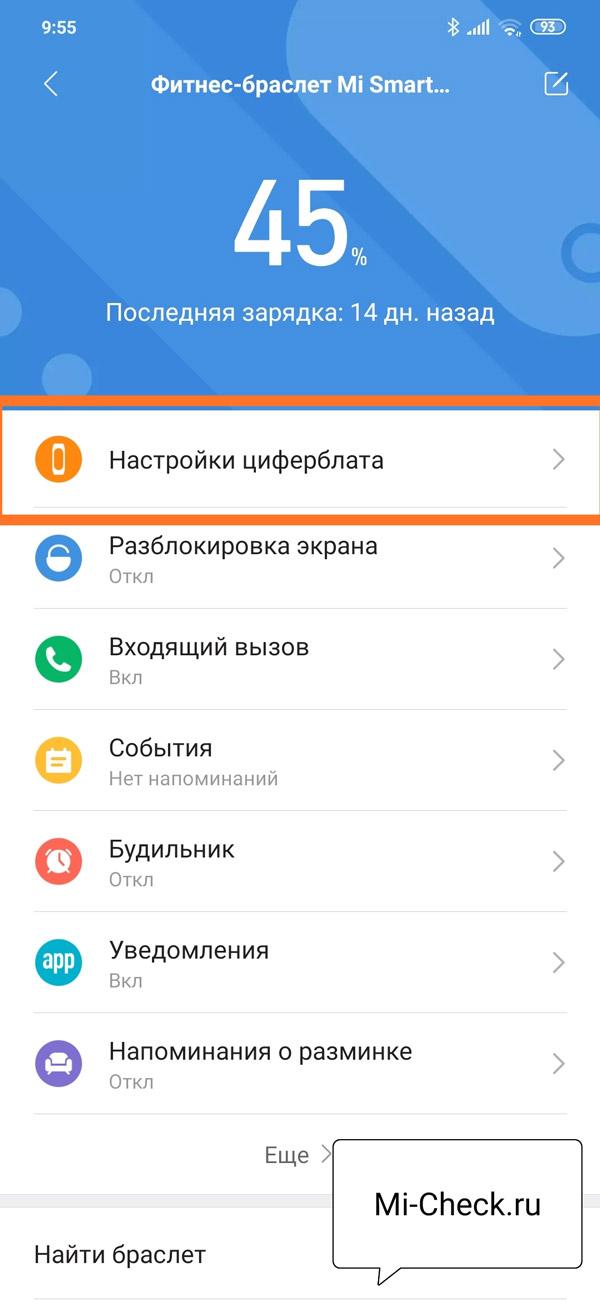 Настройки циферблата экрана браслета Xiaomi Mi Band