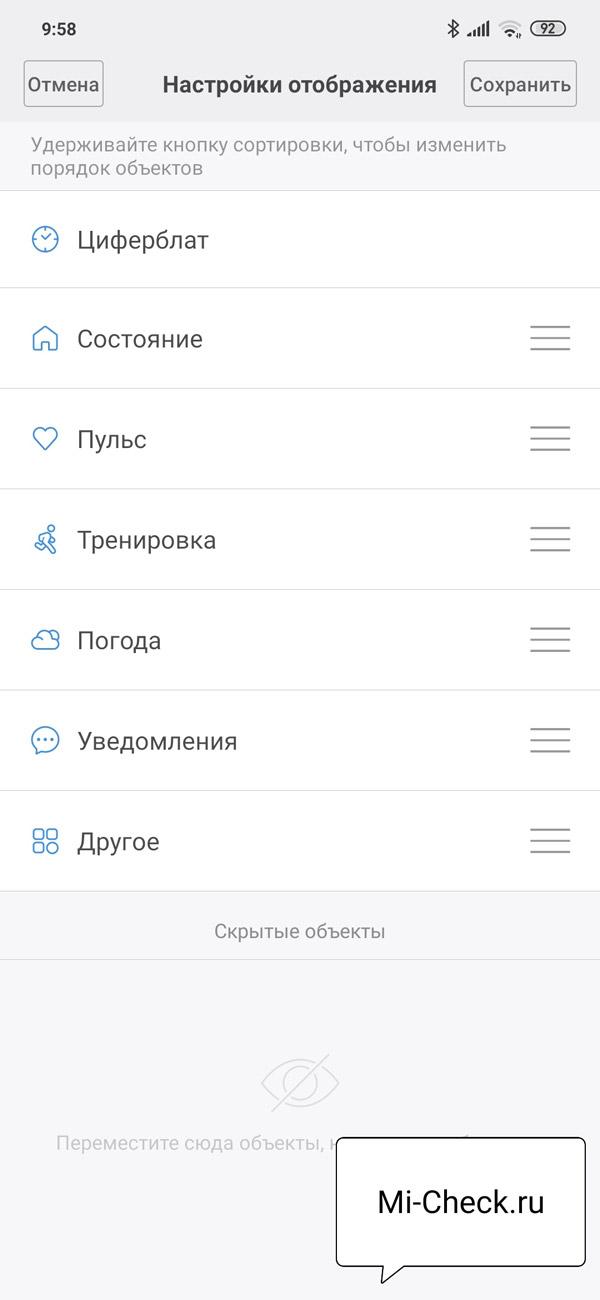 Настройка очерёдности отображения меню на экране Xiaomi Mi Band 4