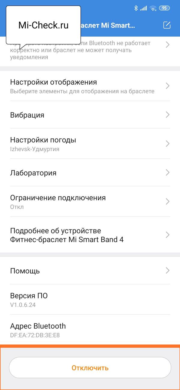 Кнопка отключения синхронизации между телефоном и браслетом Xiaomi Mi Band