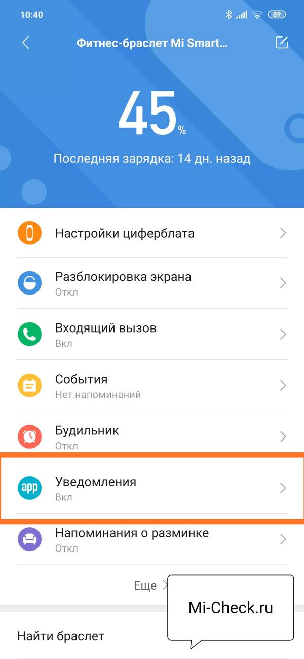 Настройка уведомлений браслета Xiaomi Mi Band