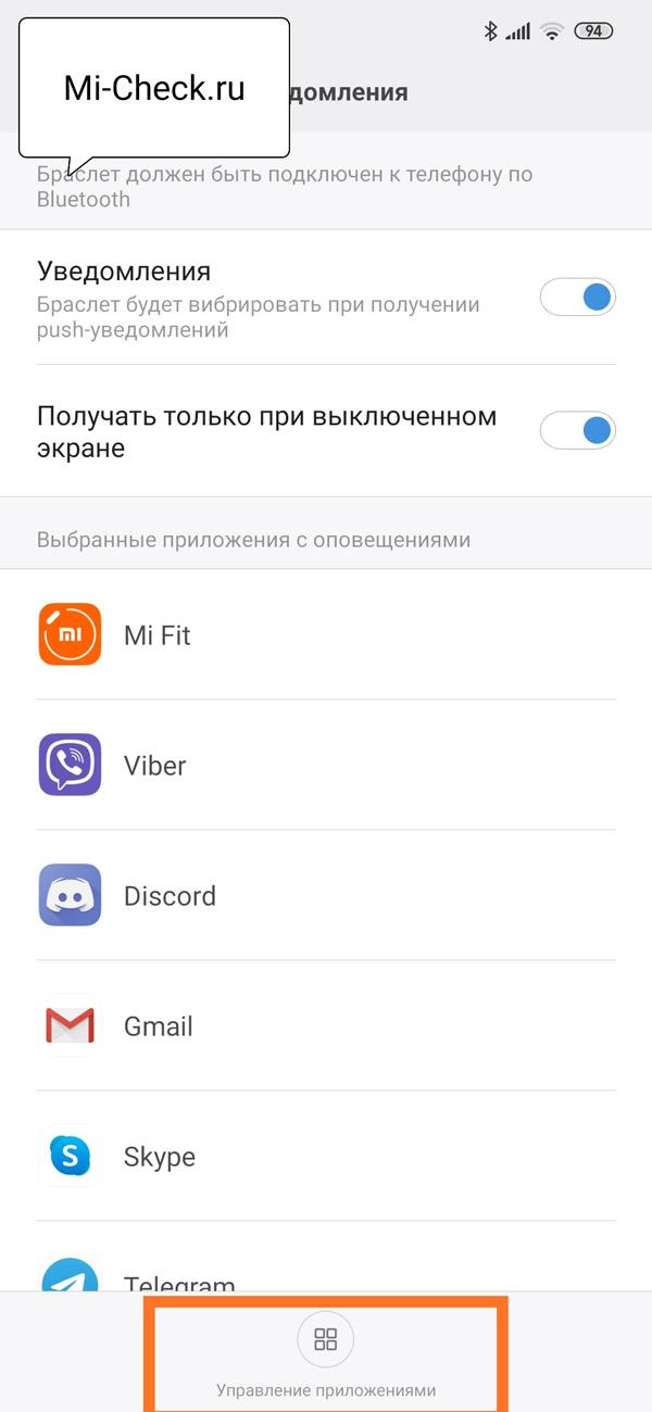 Управление приложениями для отображения уведомлений от них на экране Mi Band