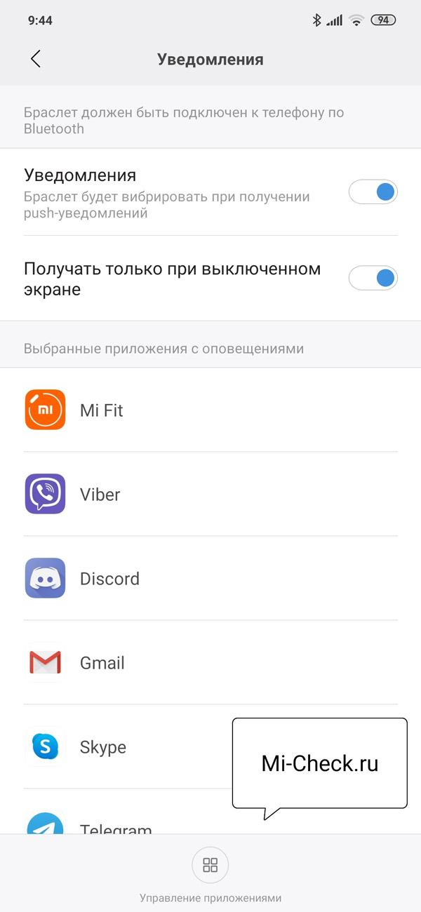 Выбранные приложения для уведомлений на Mi Band