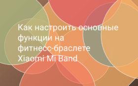 Как настроить браслет Xiaomi Mi Band