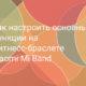 Первоначальная настройки браслета Xiaomi Mi Band, и регулирование основных параметров: уведомлений, экрана, измерение пульса, отслеживание сна и полный сброс настроек