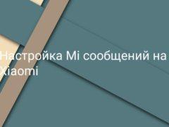 Как настроить Mi сообщения на Xiaomi (Redmi)