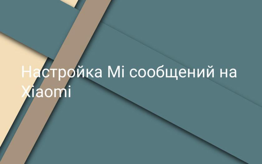 Как настроить Mi сообщения на Xiaomi