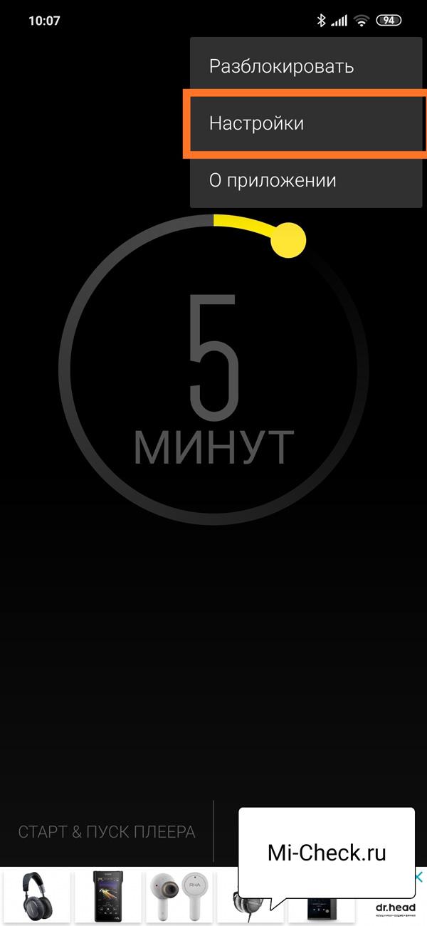 Вход в настройки приложения Sleep Timer на Xiaomi