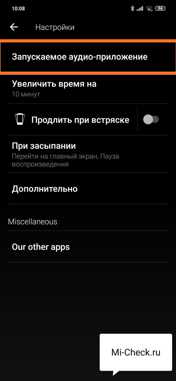 Выбор плеера в настройках приложения Sleep Timer на Xiaomi