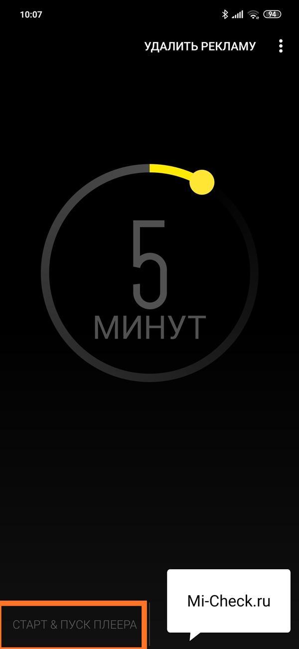 Запуск плеера, работа которого будет автоматически остановлена через 5 минут на Xiaomi