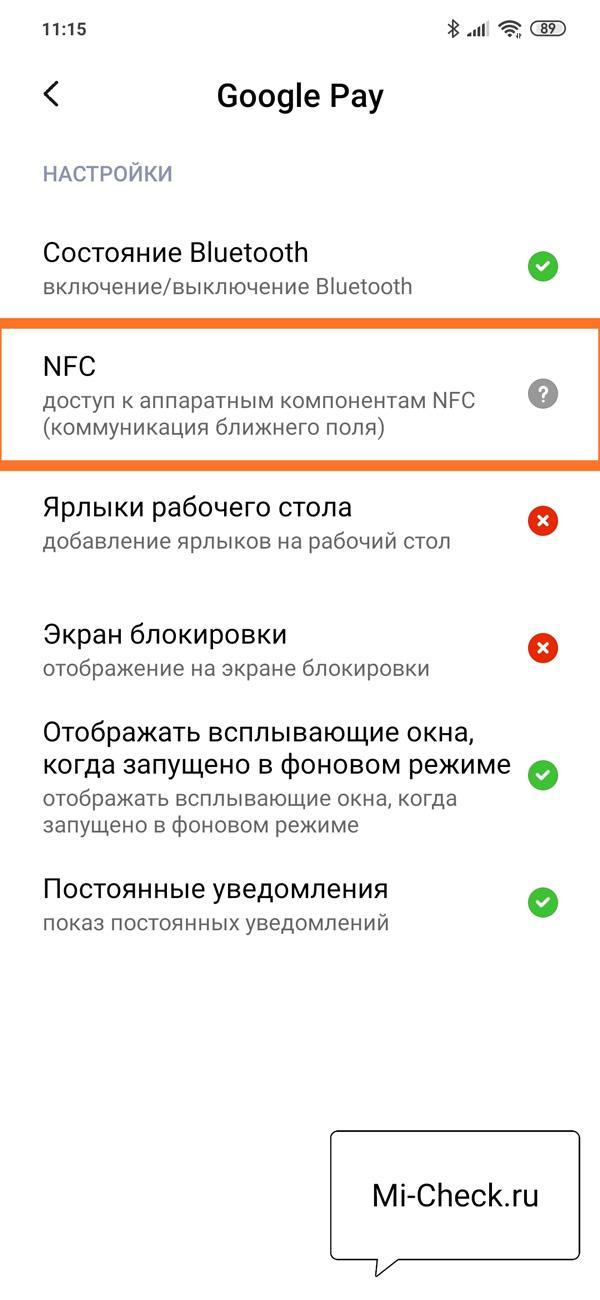 Настройка разрешения для NFC на Xiaomi