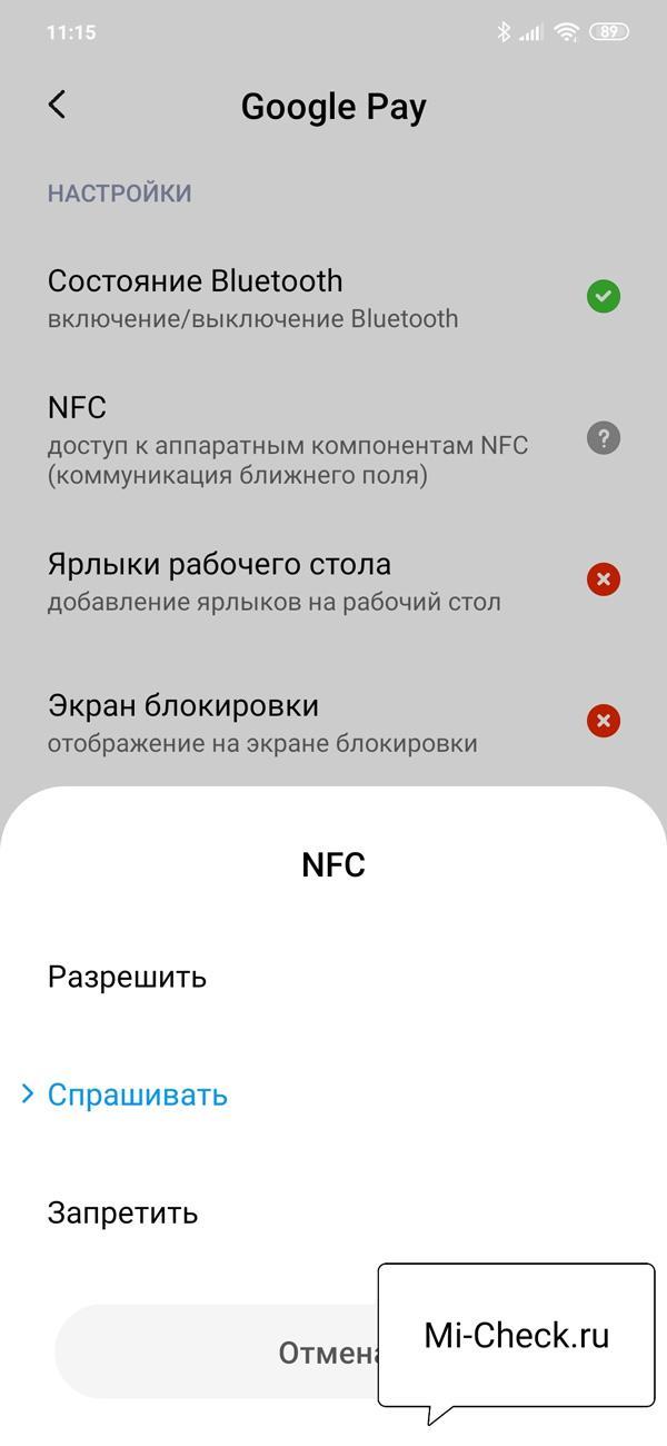 Разрешение на использование NFC для приложения Google Pay