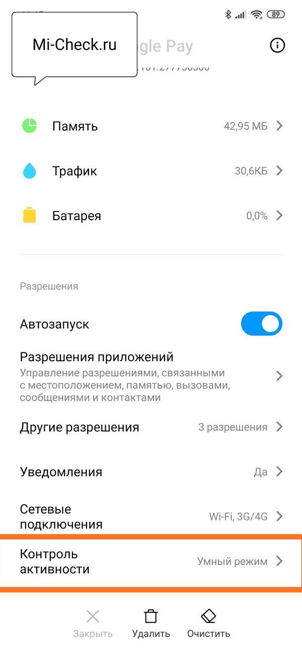 Настройка контроля активности приложения Google Pay на Xiaomi