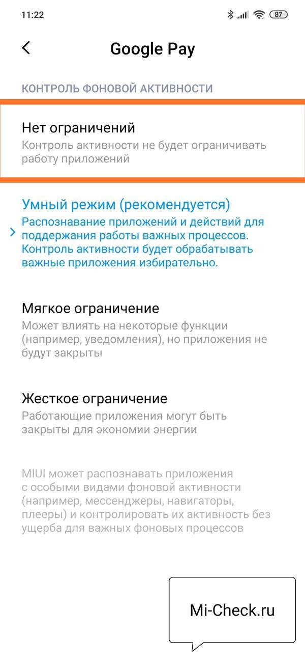 Отключение интеллектуального контроля активности приложения Google Pay на Xiaomi