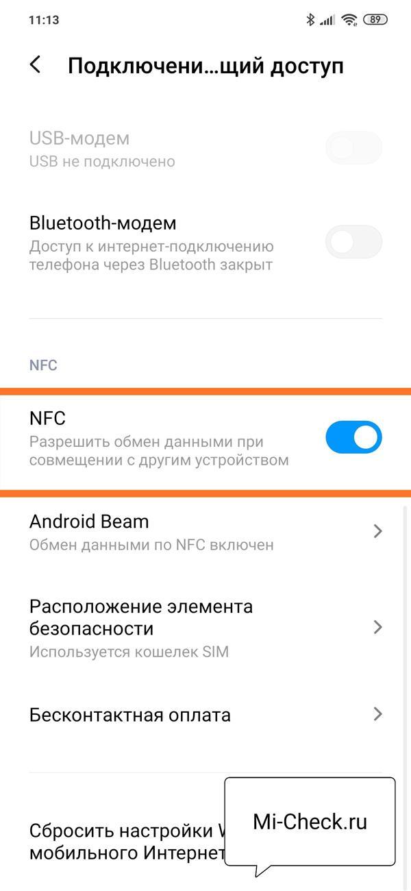 Включение модуля NFC на Xiaomi