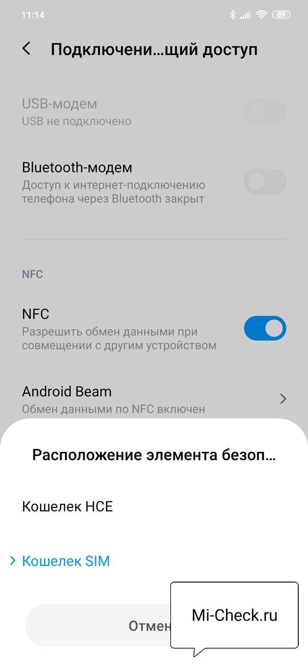 Меню расположения элемента безопасности на Xiaomi