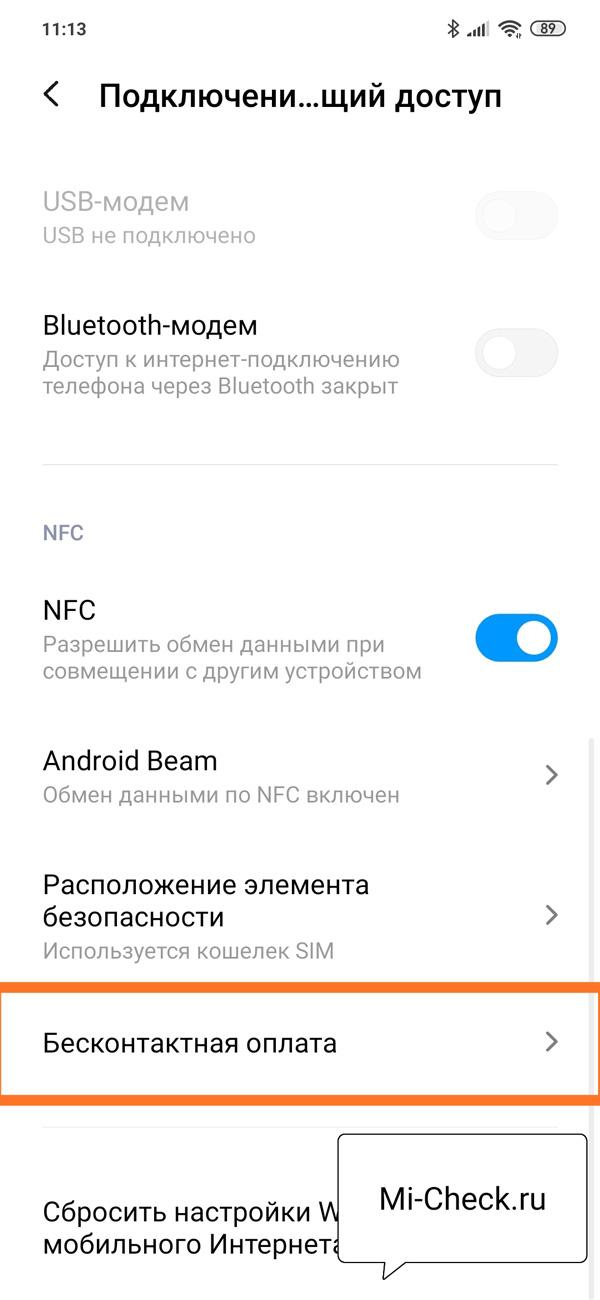 Настройка бесконтактной оплаты NFC