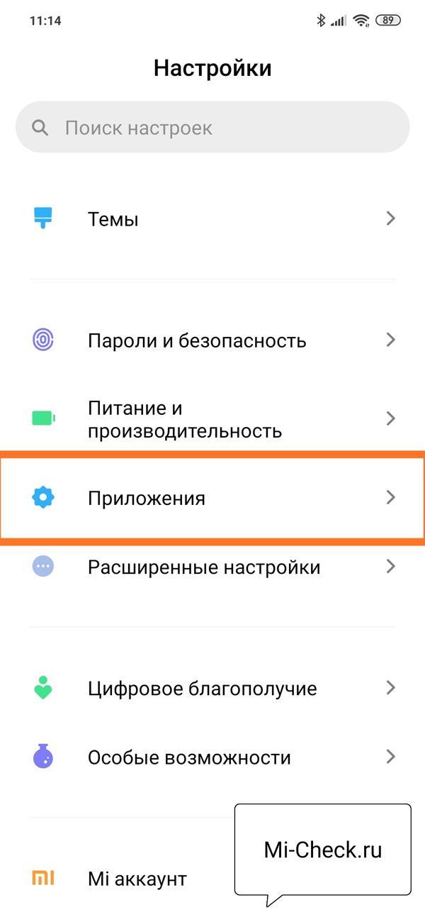 Раздел настроек Приложения на Xiaomi