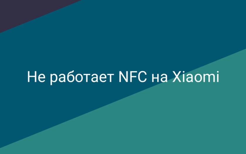 Что делать, если перестал работать NFC на Xiaomi