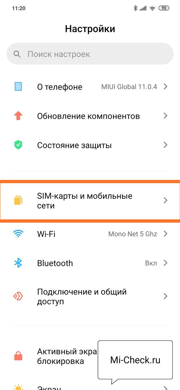 Меню SIM-карты и мобильные сети на Xiaomi с MIUI 11