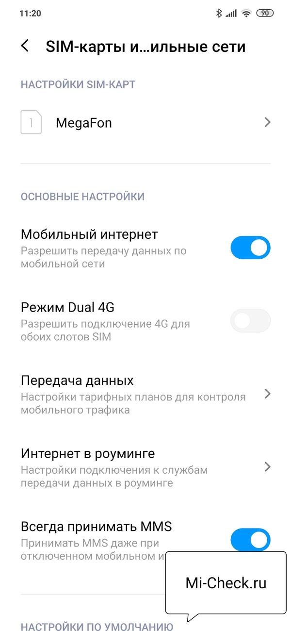 Настройки мобильной сети на Xiaomi