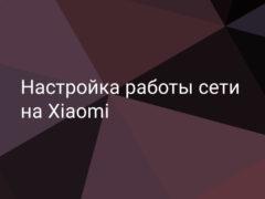 Как настроить мобильную сеть на Xiaomi (Redmi) и исключить очевидные проблемы