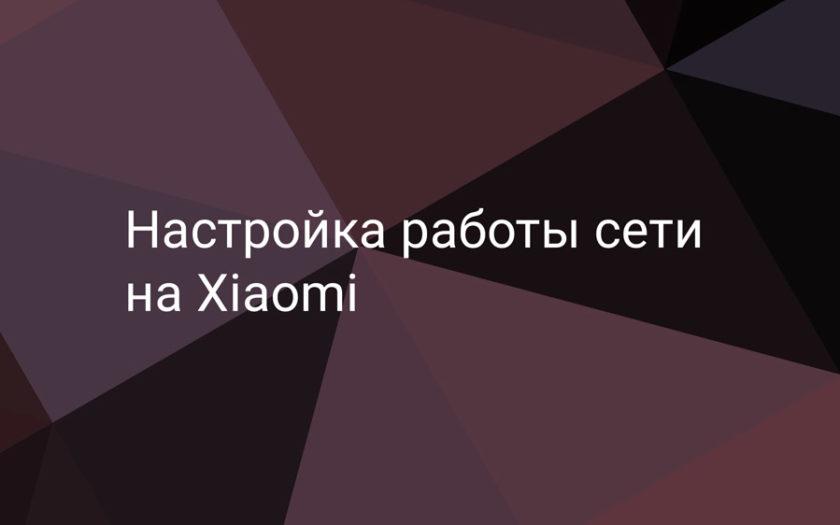 Настройка работы сети на Xiaomi