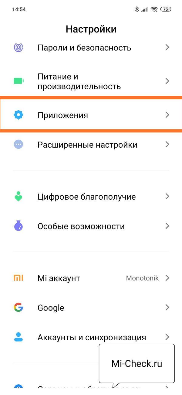 Настройки Приложений на Xiaomi