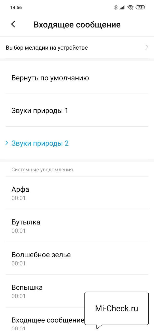 Выбор рингтона для SMS на Xiaomi