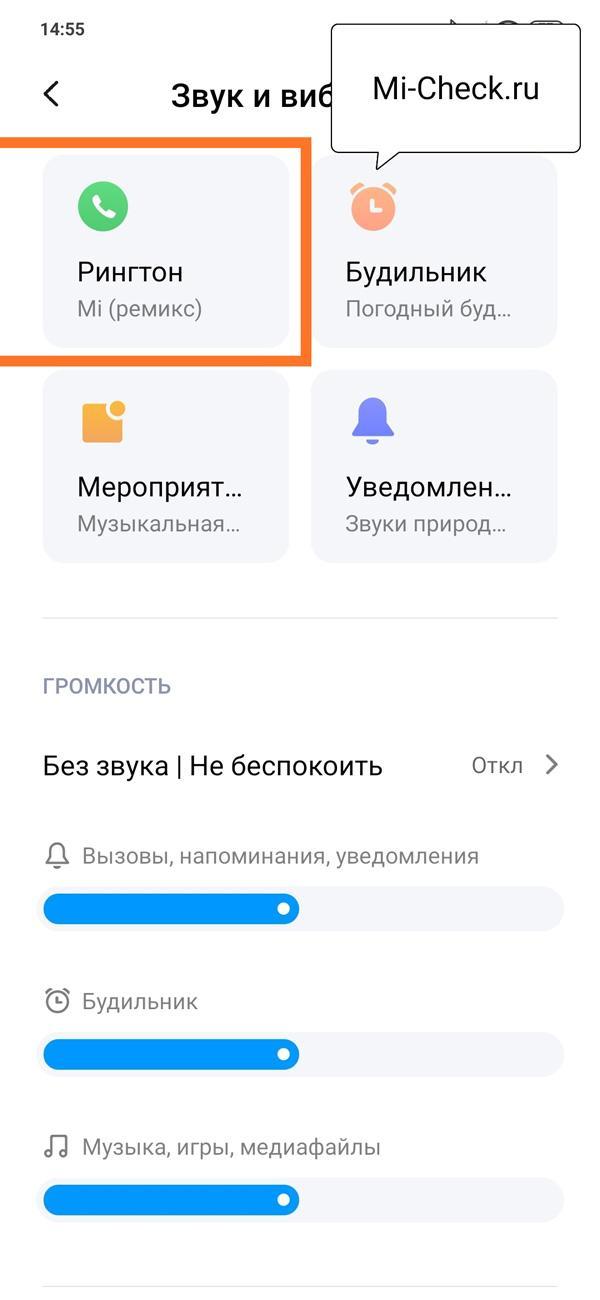 Вход в настройку рингтона для входящего голосового звонка на Xiaomi