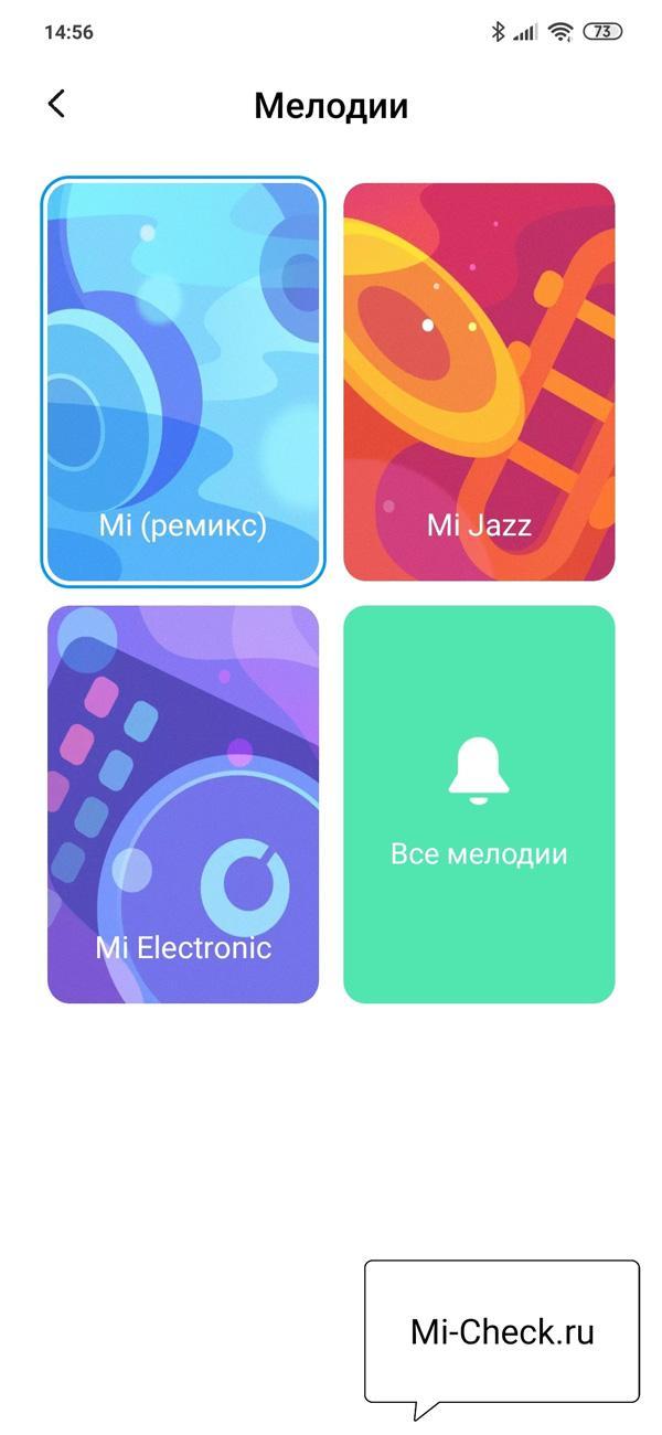 Выбор звука для входящего голосового вызова на Xiaomi
