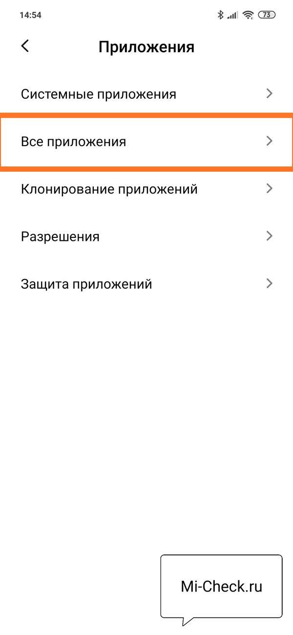 Раздел Все Приложения на Xiaomi