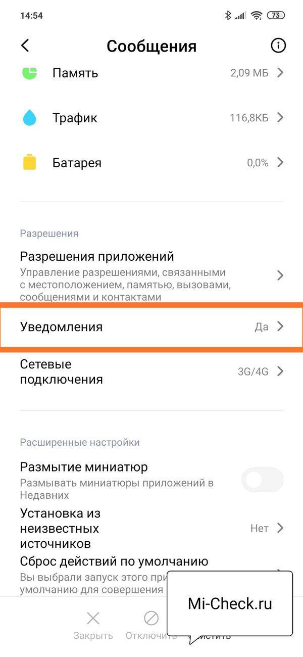 Настройка уведомлений приложения Сообщения на Xiaomi